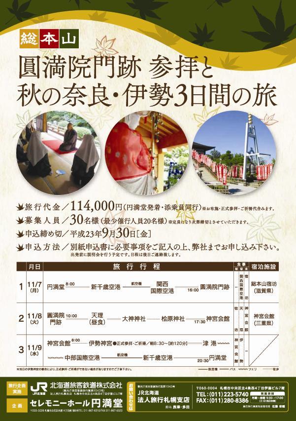 1105_法人_円満堂_表1